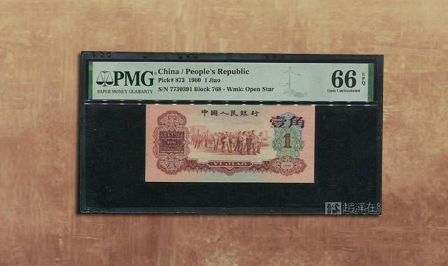 钱币类_第三版人民币枣红1角一枚(ⅦⅥⅧ7730391、PMG 66EPQ)