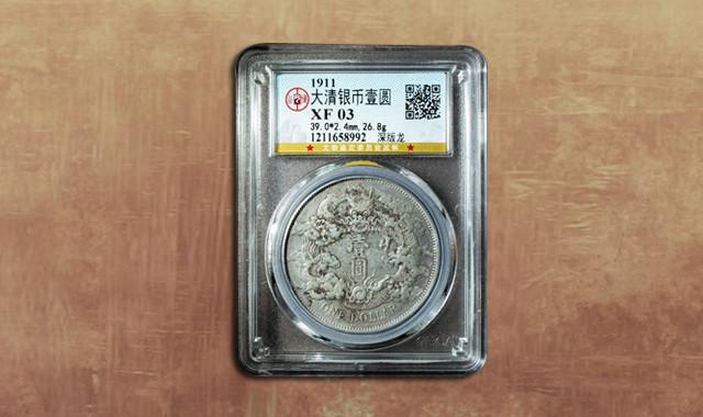 钱币类_宣统三年大清银币壹圆银元一枚(深版龙、GBCA XF03)