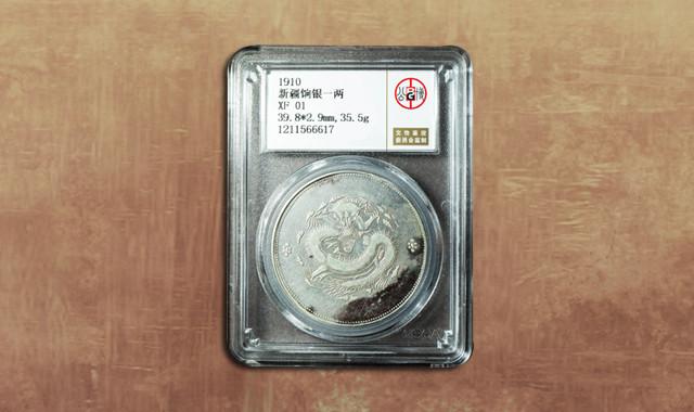 钱币类_新疆饷银一两银元一枚(GBCA XF01)