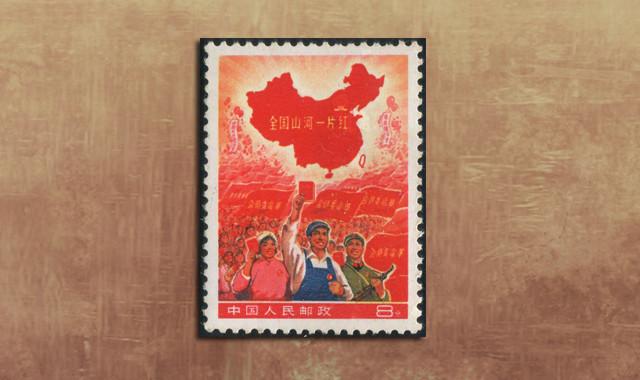 邮票类_全国山河一片红新一枚(撤销发行)