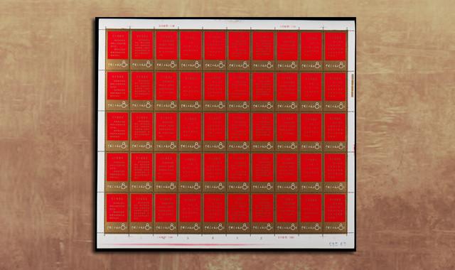 邮票类_文1毛泽东思想新10套(金边红边为挺版、招手为两个直角边五连)