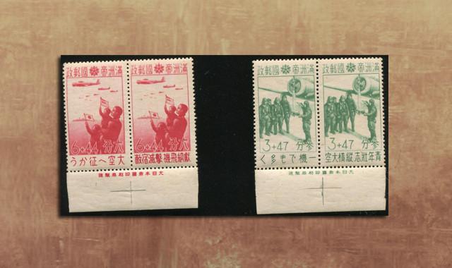 邮票类_伪满洲国航空附加票带厂铭新全(未发行、厂铭稀少、国内首见)