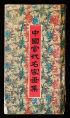 赵涌在线_文献_民国57年(1968年)新中国出版社出版《中国当代名家画集》一册