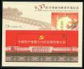 赵涌在线_邮票类_第33届全国佳邮评选纪念张新一枚