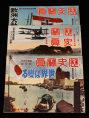 赵涌在线_文献_昭和14(1939)年日本版《历史写真》杂志一组3件