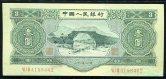 第二版人民币井冈山龙源口3元一枚(ⅥⅠⅢ4158462)